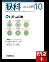 眼科 2019年10月号 61巻11号 特集 老視の対策【電子版】