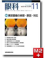 眼科 2019年11月号 61巻12号 特集 黄斑萎縮の病態・原因・対応【電子版】