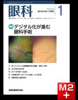 眼科 2020年1月号 62巻1号 特集 デジタル化が進む眼科手術【電子版】