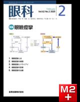 眼科 2020年2月号 62巻2号 特集 眼瞼痙攣【電子版】