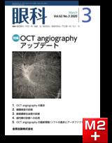 眼科 2020年3月号 62巻3号 特集 OCT angiographyアップデート【電子版】