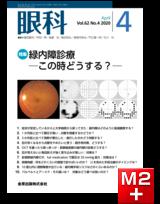 眼科 2020年4月号 62巻4号 特集 緑内障診療ーこの時どうする?ー【電子版】