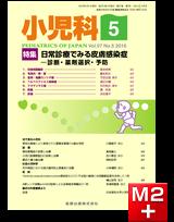 小児科 2016年5月号 57巻5号 特集 日常診療でみる皮膚感染症-診断・薬剤選択・予防【電子版】