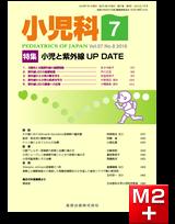 小児科 2016年7月号 57巻8号 特集 小児と紫外線 UP DATE【電子版】