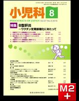 小児科 2016年8月号 57巻9号 特集 B型肝炎―ワクチン定期接種化にあたって【電子版】