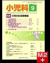 小児科 2016年9月号 57巻10号 特集 小児の生活習慣病【電子版】