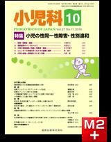 小児科 2016年10月号 57巻11号 特集 小児の性同一性障害・性別違和【電子版】