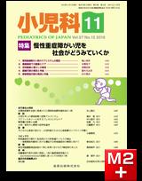 小児科 2016年11月号 57巻12号 特集 慢性重症障がい児を社会がどうみていくか【電子版】