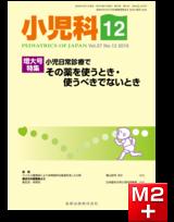 小児科 2016年12月増大号 57巻13号 特集 小児日常診療でその薬を使うとき・使うべきでないとき【電子版】
