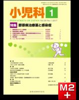 小児科 2017年1月号 58巻1号 特集 膠原病治療薬と感染症【電子版】