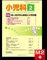 小児科 2017年2月号 58巻2号 特集 成人先天性心疾患と小児科医【電子版】