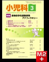 小児科 2017年3月号 58巻3号 特集 食物依存性運動誘発アナフィラキシー【電子版】