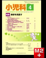 小児科 2017年4月号 58巻4号 特集 麻疹を見直す【電子版】
