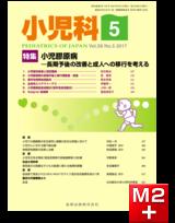 小児科 2017年5月号 58巻5号 特集 小児膠原病―長期予後の改善と成人への移行を考える【電子版】