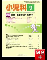 小児科 2017年9月号 58巻10号 特集 母斑・母斑症 UP DATE【電子版】
