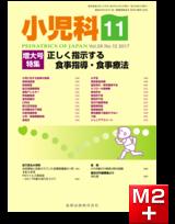 小児科 2017年11月増大号 58巻12号 特集 正しく指示する 食事指導・食事療法【電子版】
