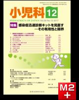 小児科 2017年12月号 58巻13号 特集 感染症迅速診断キットを見直す-その有用性と限界【電子版】