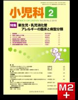 小児科 2018年2月号 59巻2号 特集 新生児・乳児消化管アレルギーの臨床と病型分類【電子版】