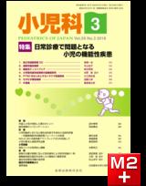 小児科 2018年3月号 59巻3号 特集 日常診療で問題となる小児の機能性疾患【電子版】