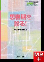小児科 Vol.59 No.5 思春期を診る!【電子版】