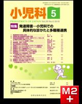 小児科 2018年5月号 59巻6号 特集 発達障害―小児科での具体的な診かたと多職種連携【電子版】