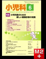 小児科 2018年6月号 59巻7号 特集 小児科医のための新しい画像診断の知識【電子版】