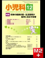 小児科 2018年12月号 59巻13号 特集 妊婦の健康状態・生活習慣が胎児に及ぼす影響【電子版】