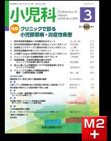 小児科 2019年3月号 60巻3号 特集 クリニックで診る小児膠原病・炎症性疾患【電子版】