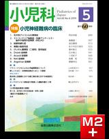 小児科 2019年5月号 60巻6号 特集 小児神経難病の臨床【電子版】