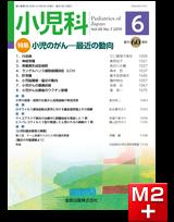 小児科 2019年6月号 60巻7号 特集 小児のがん―最近の動向―【電子版】