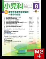 小児科 2019年8月号 60巻9号 特集 原発性免疫不全症候群―最近の話題―【電子版】