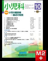 小児科 2019年10月号 60巻11号 特集 小児の糖尿病―最近の知見―【電子版】