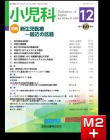 小児科 2019年12月号 60巻13号 特集 新生児医療―最近の話題―【電子版】