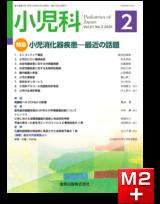 小児科 2020年2月号 61巻2号 特集 小児消化器疾患―最近の話題【電子版】