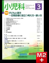 小児科 2020年3月号 61巻3号 子どもと漢方 ― 日常診療に役立つ考え方・使い方【電子版】