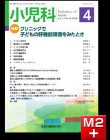 小児科 2020年4月号 61巻4号 特集 クリニックで子どもの肝機能障害をみたとき【電子版】