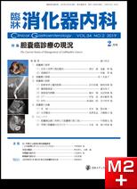 臨牀消化器内科 2019 Vol.34 No.2 胆嚢癌診療の現況