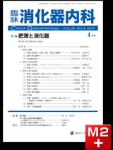 臨牀消化器内科 2019 Vol.34 No.4 肥満と消化器