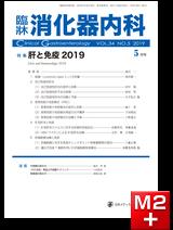臨牀消化器内科 2019 Vol.34 No.5 肝と免疫2019