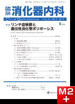 臨牀消化器内科 2019 Vol.34 No.6 リンチ症候群と遺伝性消化管ポリポーシス