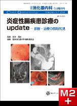 臨牀消化器内科 2019 Vol.34 No.7 (6月増刊号) 炎症性腸疾患診療のupdate