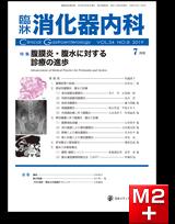 臨牀消化器内科 2019 Vol.34 No.8 腹膜炎・腹水に対する診療の進歩