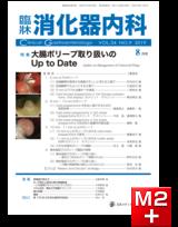 臨牀消化器内科 2019 Vol.34 No.9 大腸ポリープ取り扱いのUp to Date