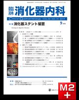 臨牀消化器内科 2019 Vol.34 No.10 消化器ステント留置