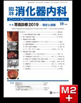 臨牀消化器内科 2019 Vol.34 No.11  胃癌診療2019-現状と課題
