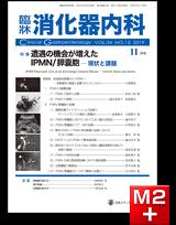 臨牀消化器内科 2019 Vol.34 No.12  遭遇の機会が増えたIPMN/膵嚢胞-現状と課題