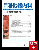 臨牀消化器内科 2019 Vol.34 No.13 特集 慢性胃炎を再考する