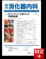 臨牀消化器内科 2020 Vol.35 No.1  特集 ガイドラインに基づいた内視鏡診療