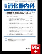 臨牀消化器内科 2020 Vol.35 No.2  特集 B型肝炎Trends & Topics