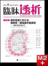 臨牀透析 2019 Vol.35 No.2 透析患者における電解質・酸塩基平衡異常-透析液を含めて